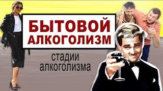 Бытовой алкоголизм Алкогольная зависимость