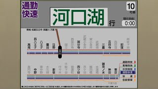 【自動放送】中央線 |通勤快速| 東京→河口湖 / Announcements of JR Chūō Line and Fujikyūkō Line from Tōkyō to Kawaguchiko