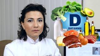 видео Норма витамина Д в крови у женщин. Как восполнить недостаток. Препараты с витамином Д
