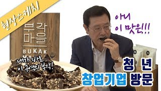 청년 창업기업 '부각마을' 방문 - 광주광역시장 이용섭