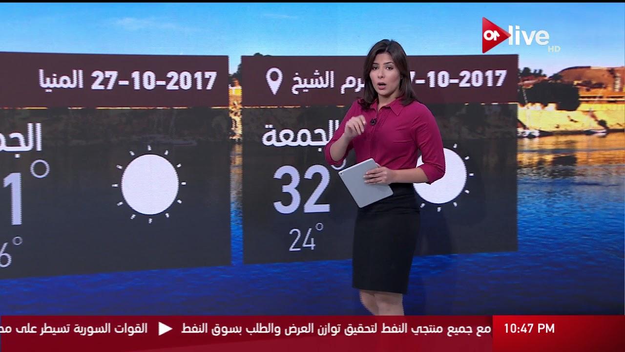4d91321aa6a النشرة الجوية حالة الطقس غدا فى مصر والدول العربية
