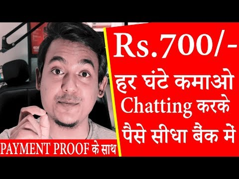 Best Online Chatting Job || No Investment Work From Home - Part Time Job ||