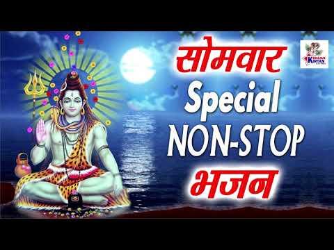सोमवार-स्पेशल-|-non---stop-भजन-|-hit-bhajan-2019-|-नया-भजन-|-bhajan-kirtan