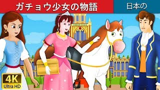 ガチョウ少女の物語 | Goose Girl in Japanese | 昔話 | おとぎ話 | 子...