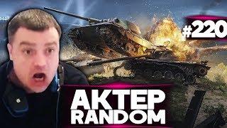 АкТер vs Random #220 | СОЛО НА ЛТ!