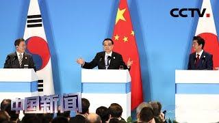 [中国新闻] 李克强与韩国总统文在寅 日本首相安倍晋三共同会见记者   CCTV中文国际