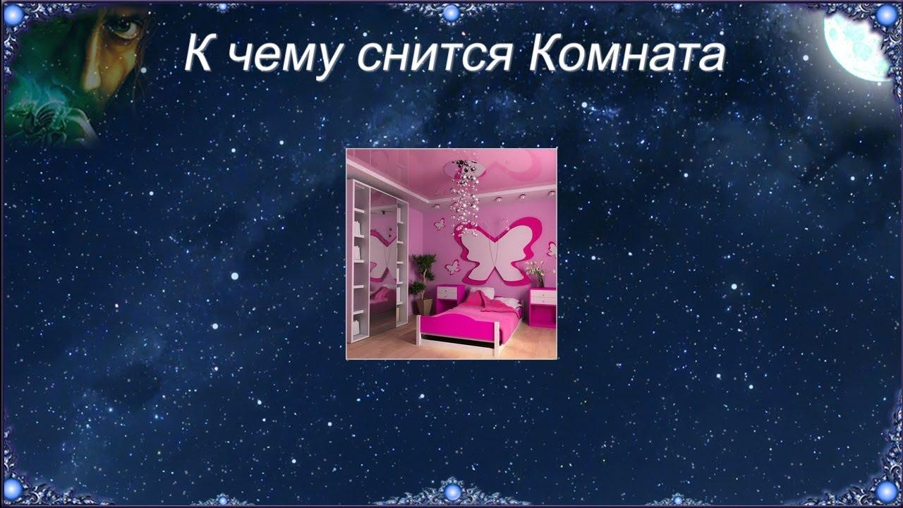 К чему снится Комната (Сонник)