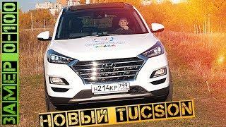 Новый Hyundai Tucson 2018 - Тест драйв и обзор от #Prodrive