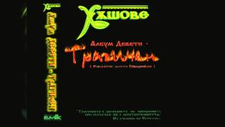 "Ку-ку Бенд - Студио ""X"" (Instrumental)"