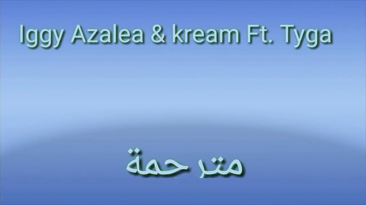 Download Iggy Azalea - Kream Ft. Tyga مترجمة