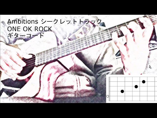 ambitions-one-ok-rock-ver-karino-yusuke