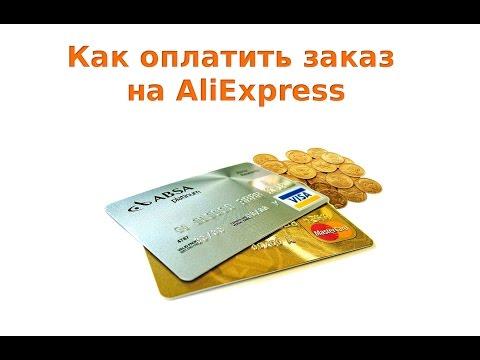 Как оплатить заказ на AliExpress