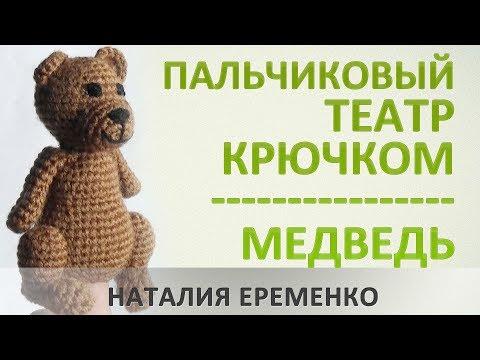 Пальчиковый театр крючком медведь