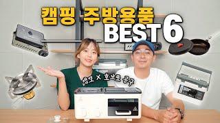 잘산 캠핑 주방용품 BEST6 I 캠모 첫 공구 호브로…