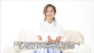 舞台『大きな虹のあとで~不動四兄弟~』に百合役で出演する山賀琴子さ...