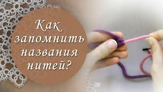 Урок 3. Как запомнить названия нитей? Какая нить рабочая и какая ведущая?