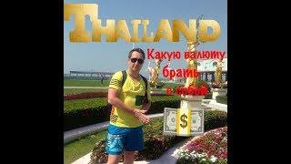 Какую валюту брать с собой в Тайланд? Рубли или доллары?