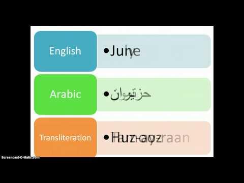 Arabic Calendar Months