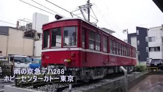 雨の中京急デハ268ホビーセンターカトー東京
