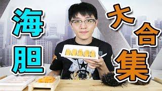 【大祥哥來了】試吃不同種類規格的海膽,最貴的不一定是最好吃的!