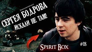Download СЕРГЕЯ БОДРОВА ИСКАЛИ НЕ ТАМ! Бодров вышел на связь через Spirit Box. ФЭГ,ЭГФ! Mp3 and Videos
