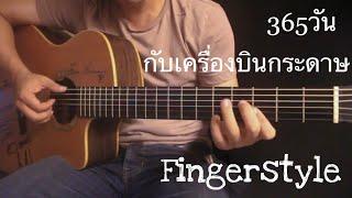 365วันกับเครื่องบินกระดาษ - BNK48 Fingerstyle Guitar Cover by Toeyguitaree (tabs)