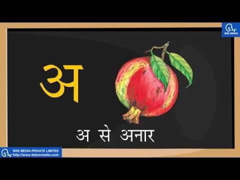 Hindi Varnamala / Alphabets With Pictures - Vowels   Hindi Swar   हिन्दी वर्णमाला स्वर