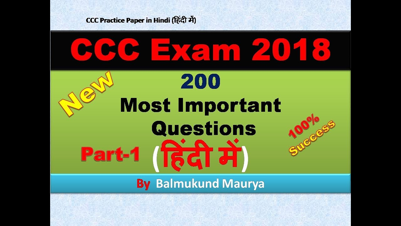 CCC Question Paper in Hindi (Part-1) | CCC Computer Course in Hindi