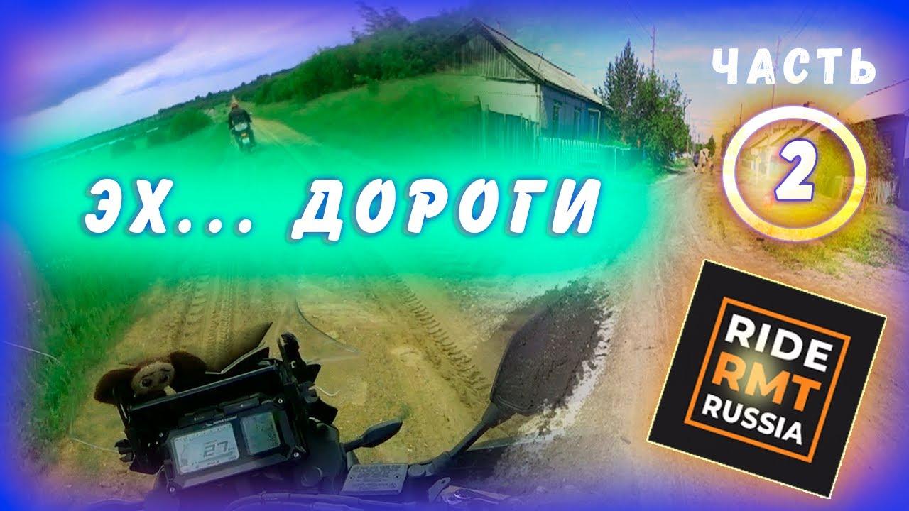 Мототур с Rusmototravel в Смоленск часть 2