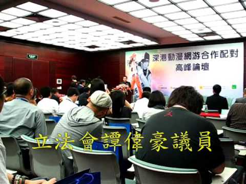 Forum on comic book, game and animation industries between Shenzhen and Hong Kong