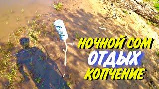 СУПЕРСКАЯ рыбалка с ночевкой Копчение Ночной СОМ Астраханская рыбалка 2021
