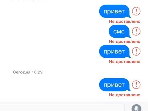 iPad не доставлено SMS сообщение