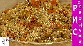 Рассыпчатый рис с овощами за 15 мин!