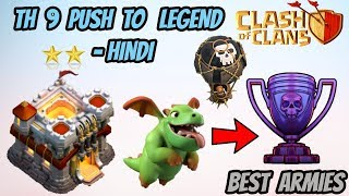 TH 9 PUSH TO LEGEND - BEST TH 9 ARMY FOR PUSHING 2018
