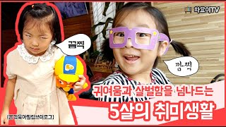 육아vlog+++달콤살벌한 5살의 취미생활.