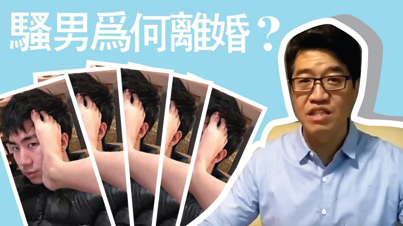 【吳尚易八字】英雄聯盟LOL騷男為何離婚? - YouTube