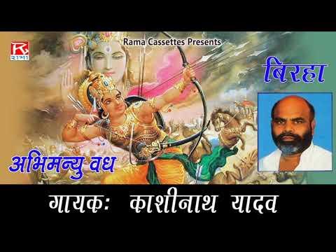 Abhimanyu Vadh Bhojpuri Purvanchali Birha Sung By Kashi Nath Yadav,