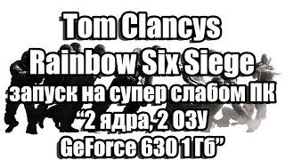 Тест Tom Clancys Rainbow Six Siege запуск на супер слабом ПК (2 ядра, 2 ОЗУ, GeForce GT 630 1 Гб)