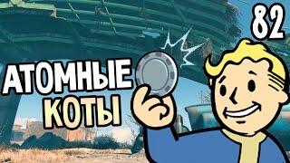 Fallout 4 Прохождение На Русском 82 АТОМНЫЕ КОТЫ