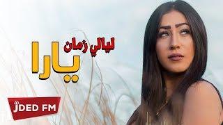 Yara - Layaly Zaman (EXCLUSIVE) | 2019 | يارا - ليالي زمان