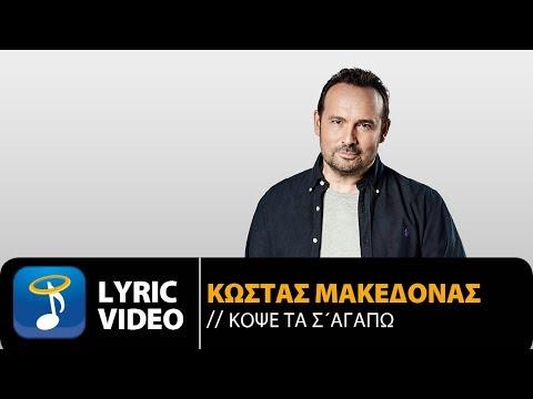 Κώστας Μακεδόνας - Κόψε Τα Σ' Αγαπώ | Kostas Makedonas - Kopse Ta S' Agapo (Official Lyric Video HQ)