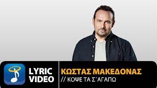 Κώστας Μακεδόνας - Κόψε Τα Σ