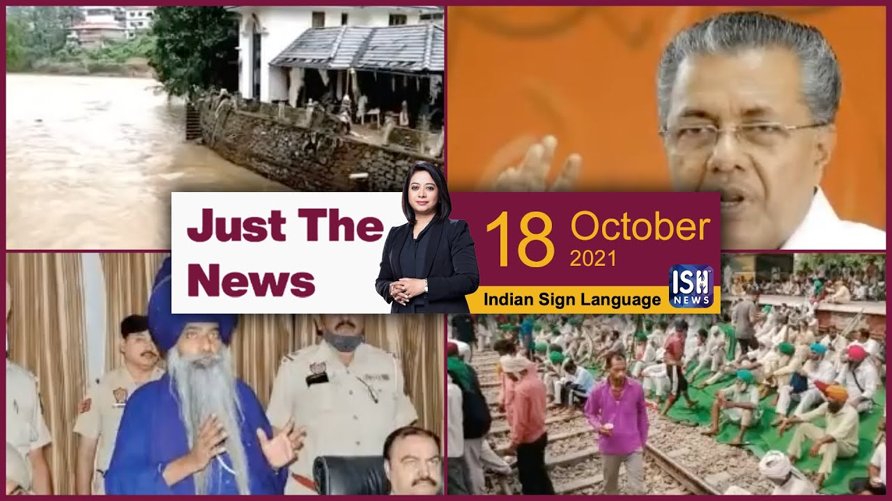Download 18 Oct 2021: Just The News | Faye D'Souza | ISH News | ISL
