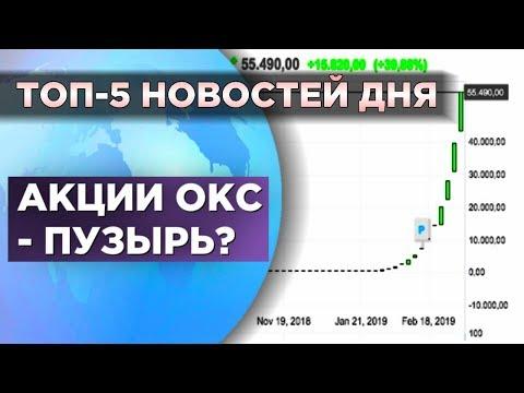 Акции ОКС, обвал нефти и дело Baring Vostok / Новости экономики
