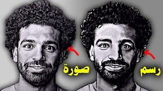 تعليم الرسم. اسهل طريقة لرسم الوجه او بورتريه  و رسم محمد صلاح