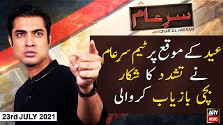 Sar-e-Aam   Eid Special   Iqrar Ul Hassan   23rd JULY 2021