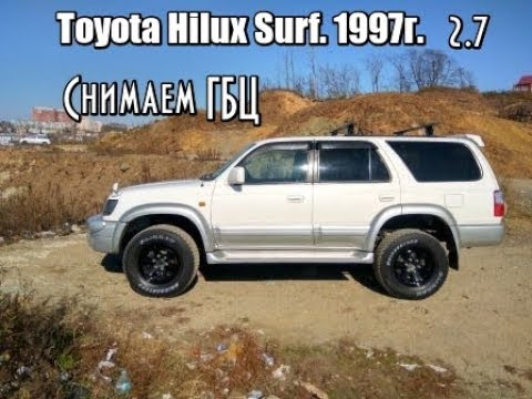 Toyota Hilux Surf снимаем ГБЦ, метки ГРМ
