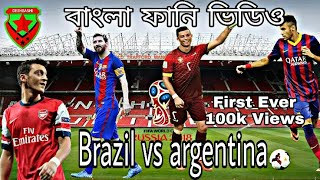 Brazil vs Argentina-bangla funny dubbing video-FIFA 2018 Russia-Desh Bashi