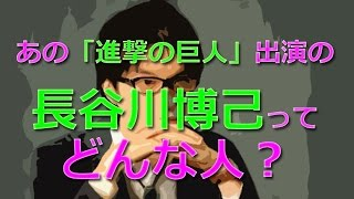 長谷川 博己(はせがわ ひろき、1977年3月7日 - )俳優。 愛称はハセヒ...