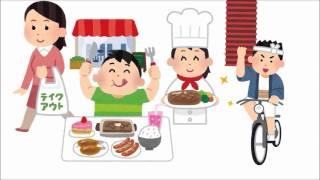 2 大切です!食品表示 理解(わか)って作ろう新表示編2 食品表示法前半